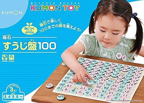 磁石で遊びながら、100までの数を覚える。 KUMON くもん 磁石すうじ盤100 JB-24 3歳以上? [簡易パッケージ品]