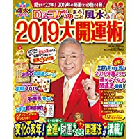 Dr.コパのまるごと風水2019大開運術 (新Dr.コパの風水まるごと開運生活)