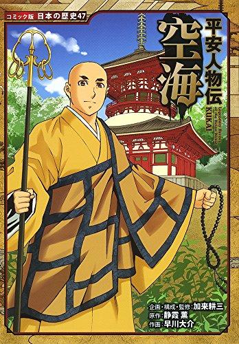 空海 (コミック版日本の歴史)の詳細を見る
