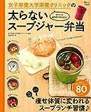 女子栄養大学栄養クリニックの太らないスープジャー弁当 (TJMOOK)