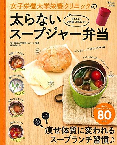 女子栄養大学栄養クリニックの太らないスープジャー弁当 (TJMOOK)の詳細を見る