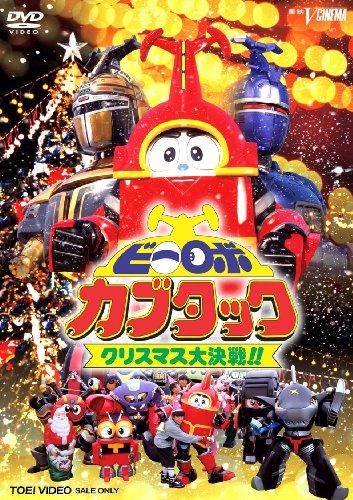 ビーロボカブタック クリスマス大作戦!! [DVD]