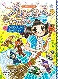 プリンセス☆マジックティア(2)白雪姫と七人の森の王子さま!