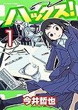 ハックス!(1) (アフタヌーンコミックス)