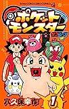 ポケットモンスター サン・ムーン編 1 (てんとう虫コミックス)