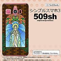 509SH スマホケース シンプルスマホ3 509SH カバー マリア様 茶 nk-509sh-1501