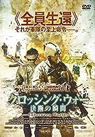 クロッシング・ウォー 決断の瞬間 [DVD]