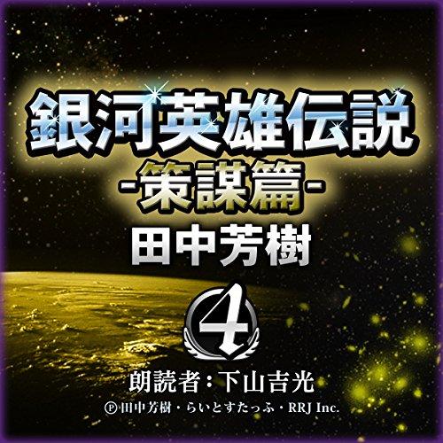 銀河英雄伝説4 策謀篇 | 田中 芳樹