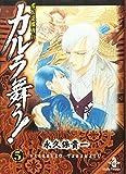 カルラ舞う!―変幻退魔夜行 (5) (秋田文庫)