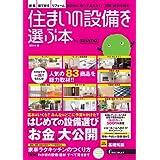 住まいの設備を選ぶ本 by suumo 2014春 (リクルートムック)