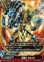 バディファイトX(バッツ)/巨腕士 ブルブス(ホロ仕様)/めっちゃ!! 100円ドラゴン