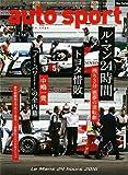 AUTOSPORT(オートスポーツ) 2016年 7/8 号 [雑誌]