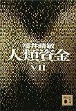 人類資金VII (講談社文庫)