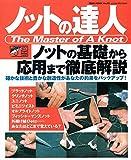 ノットの達人―ノットの基礎から応用まで徹底解説 (Toen mook―Tsuri series (No.01))