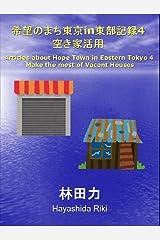 空き家活用 希望のまち東京in東部記録 Kindle版