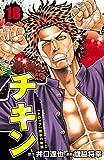 チキン 「ドロップ」前夜の物語 18 (少年チャンピオン・コミックス)