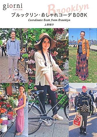 ブルックリン・おしゃれコーデBOOK (ジョルニの本)