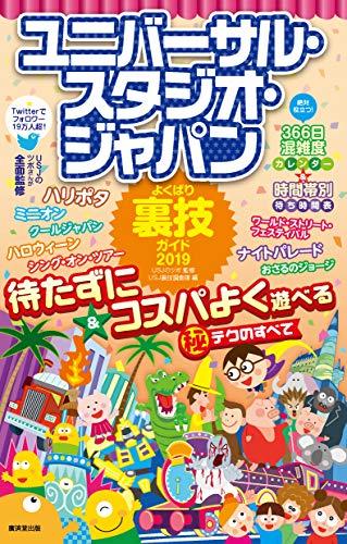ユニバーサル・スタジオ・ジャパンよくばり裏技ガイド2019