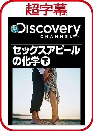 超字幕/Discovery セックスアピールの科学 (下) |ダウンロード版