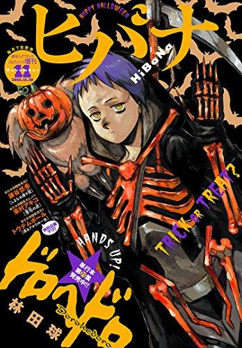 ヒバナ 2016年11月号(2016年10月7日発売) [雑誌]の詳細を見る