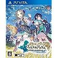 フィリスのアトリエ ~不思議な旅の錬金術士~ - PS Vita