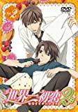 世界一初恋2 通常版 第2巻 [DVD]