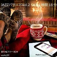 【店舗様向け 著作権フリーBGM】JAZZバラードVol.2 1時間18分 癒しの音楽 CD-R 【送料無料】