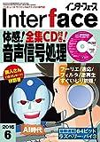 Interface (インターフェース) 2016年 6月号