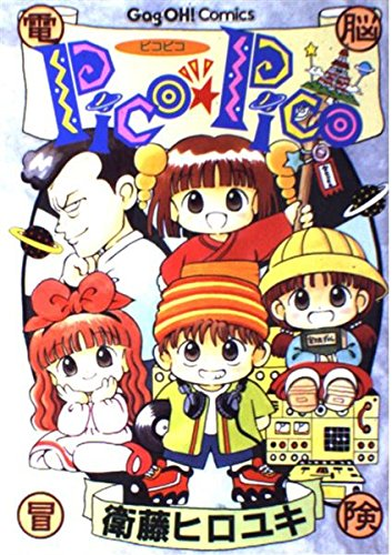 Pico★pico (ギャグ王コミックス)の詳細を見る