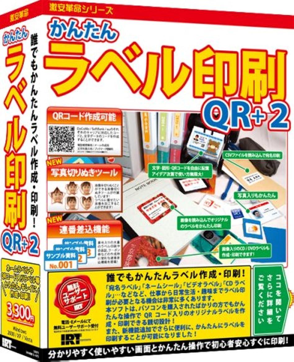 ハブ冒険家種類かんたんラベル印刷 QR+2