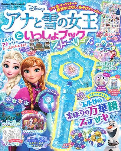 アナと雪の女王といっしょブック ストーリーズ (学研ディズニ...