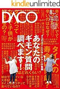 タイでの生活 誰に聞いたら良いのかわからない いつまで経ってもわからない そんな疑問、一つずつ調べます! DACO505号 2019年8月発行