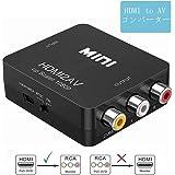HDMI to AV コンバーター HDMI to コンポジットコンバーター HDMI to AV コンポジット hdmi to rca 変換コンバーター PAL/NTSC切替 1080P/HDCP対応 HDMIからアナログに変換アダプタ 音声転送 USB給電ケーブル付き (HDMI to RCA 変換)