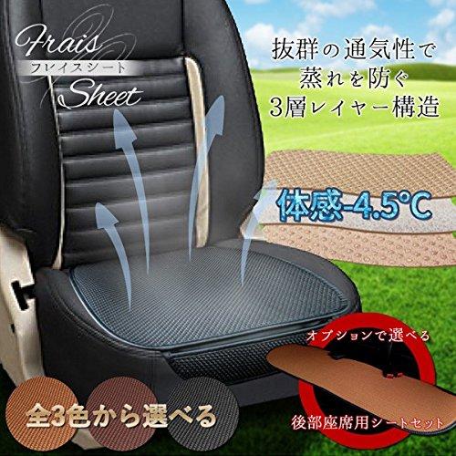 My Vision フレイスカーシート 体感-4.5℃ 通気性 涼しい 蒸れ防止 吸湿 速乾 3層レ...