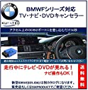KUFATEC 国内正規品 TVキャンセラー BMW Fシリーズ 【F20 F21F22 F23 F45 F46 F87 F30 F31 F34 F80 F32 F33 F36 F82 F83 F07 F10 F11 F18 F06 F13 F01 F02 F03 F04F48 F49 F25 F15 F85 F16 F86 F80 F82 F10 F12 F13】MINI F56 用 日本語解説書付き idrive5/6 別商品 最新バージョン39041 bmw f シリーズ