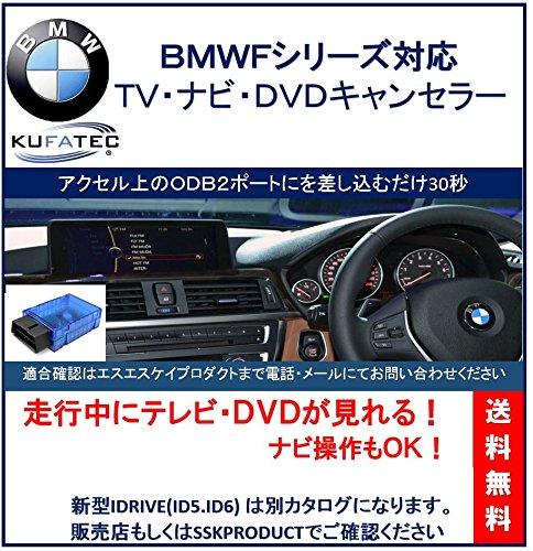 KUFATEC 国内正規品 TVキャンセラー BMW Fシリーズ 【F20 F21F22 F23 F45 F46 F87 F30 F31 F34 F80 F32 F33 F36 F82 F83 F07 F10 F11 F18 F06 F13 F01 F02 F03 F04F48 F49 F25 F15 F85 F16 F86 F80 F82 F10 F12 F13】MINI F56 用 日本語解説書付き *idrive5/6 別商品 最新バージョン39041 bmw f シリーズ