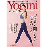 Yogini(ヨギーニ)57 (エイムック 3647)