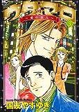 ウタ★マロ~愛の旅人~ (3) (ニチブンコミックス)