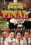 麻雀最強戦2016 ファイナルC卓 [DVD]