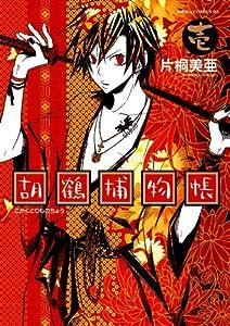 胡鶴捕物帳(1) (あすかコミックスDX)