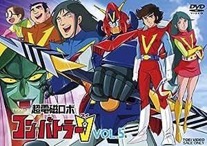 超電磁ロボ コン・バトラーV VOL.5<完> [DVD]