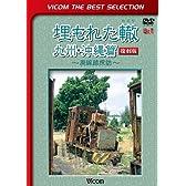 埋もれた轍 九州・沖縄篇 復刻版~廃線跡探訪~ [DVD]
