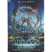 U.M.A.ライジング [DVD]