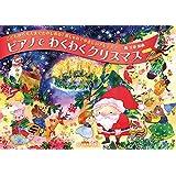 こどもから大人までたのしめる! おしゃれでやさしいアレンジ♪ ピアノでわくわくクリスマス 第4版