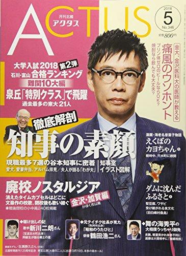 月刊北國アクタス 2018年 05 月号 [雑誌]