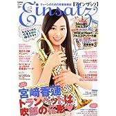 ティーンのための吹奏楽雑誌 アインザッツ Vol.3 2012年 08月号 [雑誌]