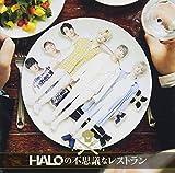 HALOの不思議なレストラン【通常盤】