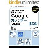 はじめてのGoogle カレンダーの教科書2020 Google アプリの教科書シリーズ2020年版
