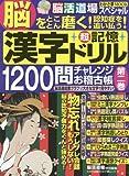 漢字超記憶ドリル1200問チャレンジお稽古帳(2) (わかさ夢ムック)