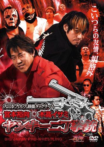大日本プロレス最強タッグチーム 宮本裕向 木高イサミ ヤンキー二丁拳銃 [DVD]